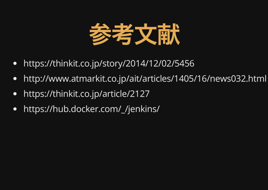 参考文献 https://thinkit.co.jp/story/2014/12/02/545...