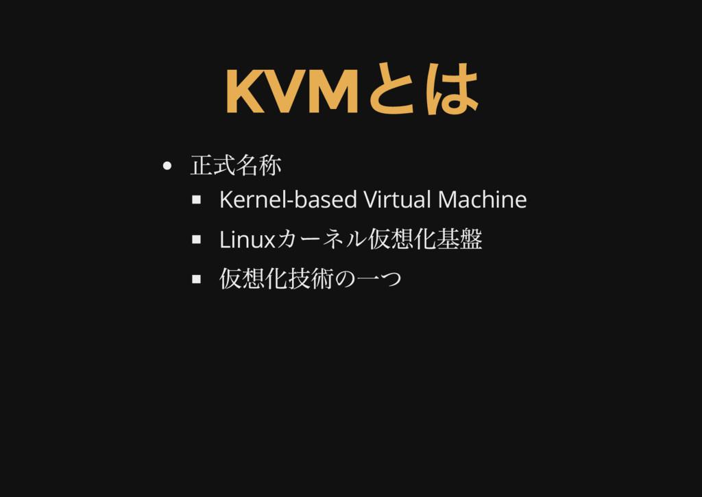 KVM とは 正式名称 Kernel-based Virtual Machine Linux ...