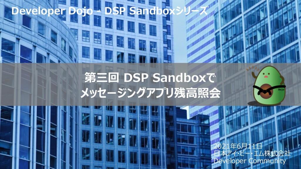 第三回 DSP Sandboxで メッセージングアプリ残⾼照会 Developer Dojo ...