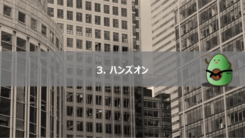 3. ハンズオン