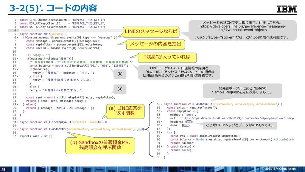 25 © 2021 IBM Corporation 3-2(5)'. コードの内容 LINEの...