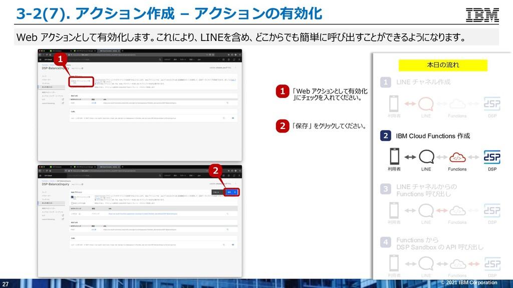 27 © 2021 IBM Corporation Web アクションとして有効化します。これ...