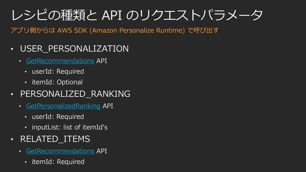 レシピの種類と API のリクエストパラメータ • USER_PERSONALIZATION ...