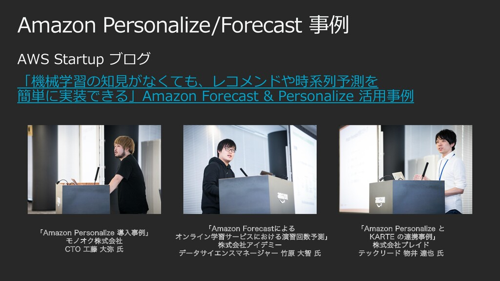 Amazon Personalize/Forecast 事例 AWS Startup ブログ ...