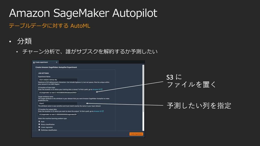 Amazon SageMaker Autopilot • 分類 • チャーン分析で、誰がサブス...