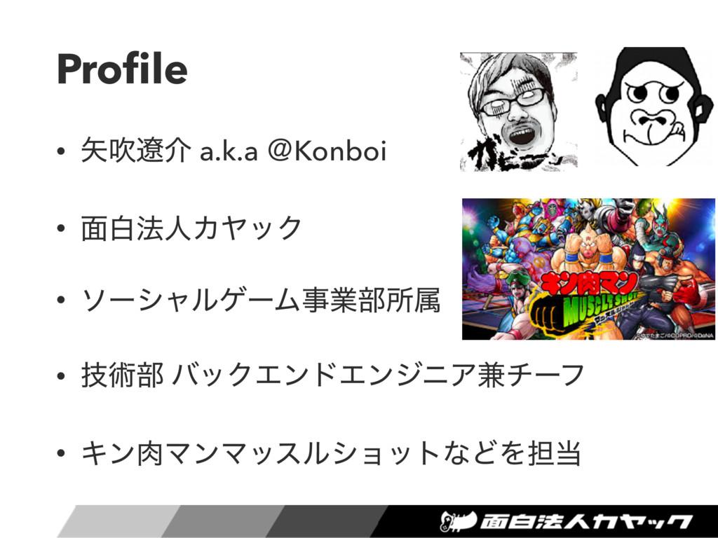 Profile • ਧྒྷհ a.k.a ˏKonboi • ໘ന๏ਓΧϠοΫ • ιʔγϟϧή...