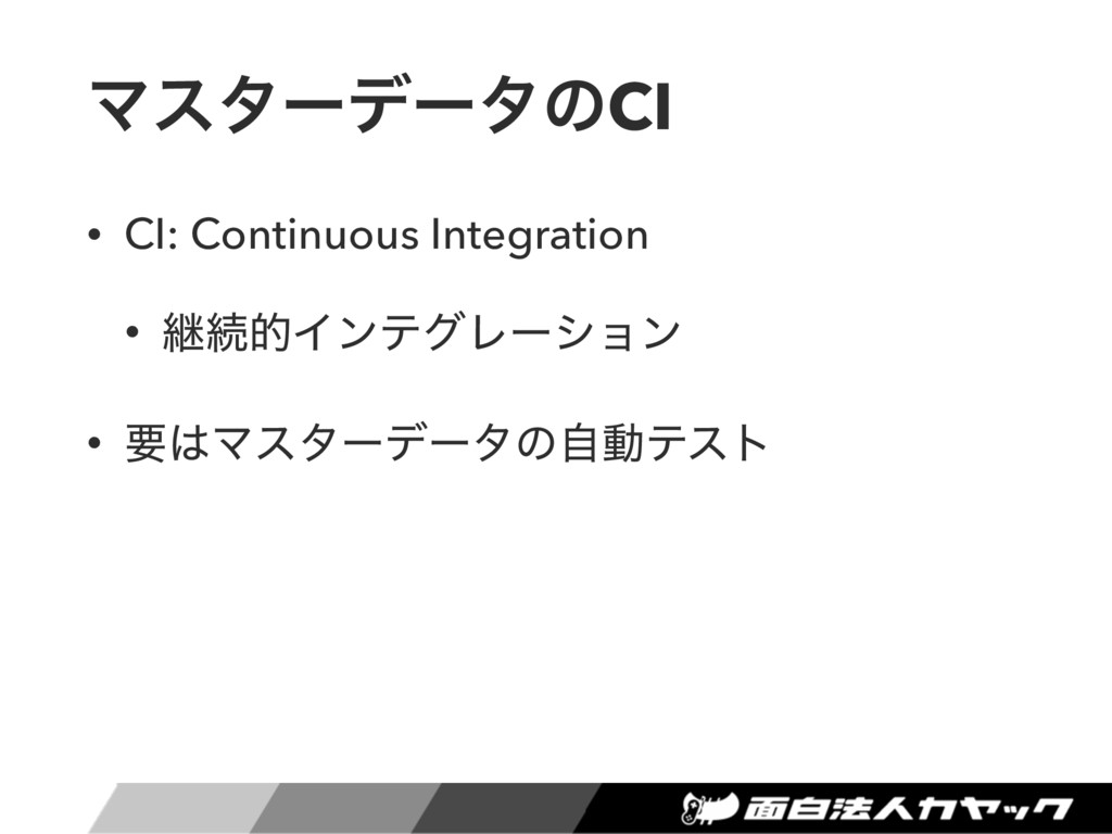 ϚελʔσʔλͷCI • CI: Continuous Integration • ܧଓతΠϯ...