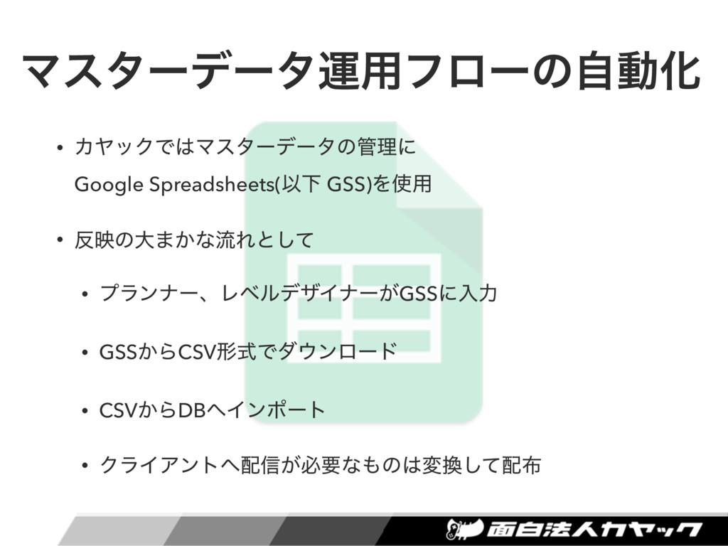 Ϛελʔσʔλӡ༻ϑϩʔͷࣗಈԽ • ΧϠοΫͰϚελʔσʔλͷཧʹ Google Sp...