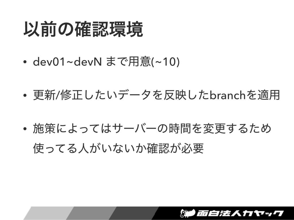 Ҏલͷ֬ڥ • dev01~devN ·Ͱ༻ҙ(~10) • ߋ৽/मਖ਼͍ͨ͠σʔλΛө...