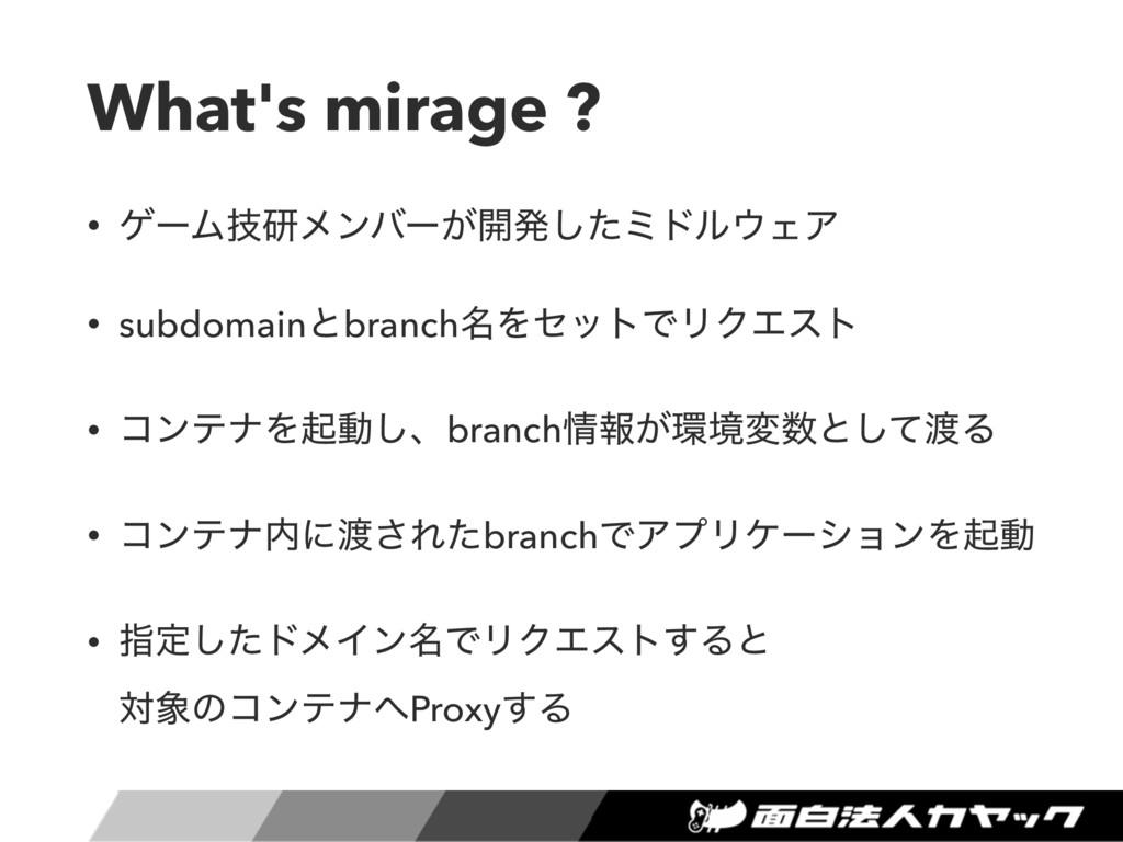What's mirage ? • ήʔϜٕݚϝϯόʔ͕։ൃͨ͠ϛυϧΣΞ • subdom...