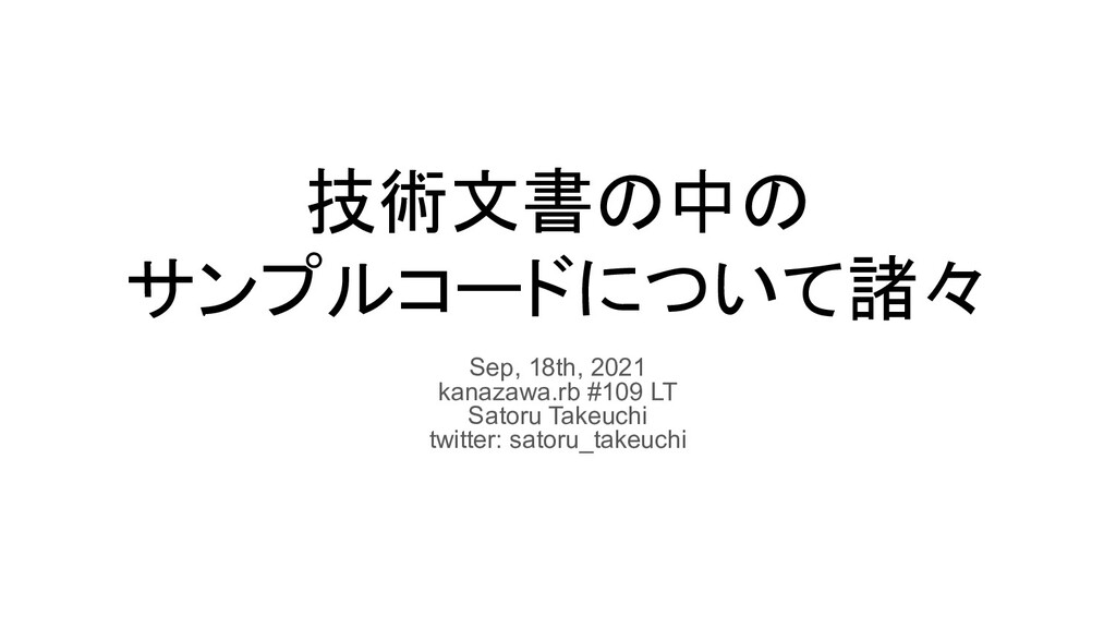 技術文書の中の サンプルコードについて諸々 Sep, 18th, 2021 kanazawa....