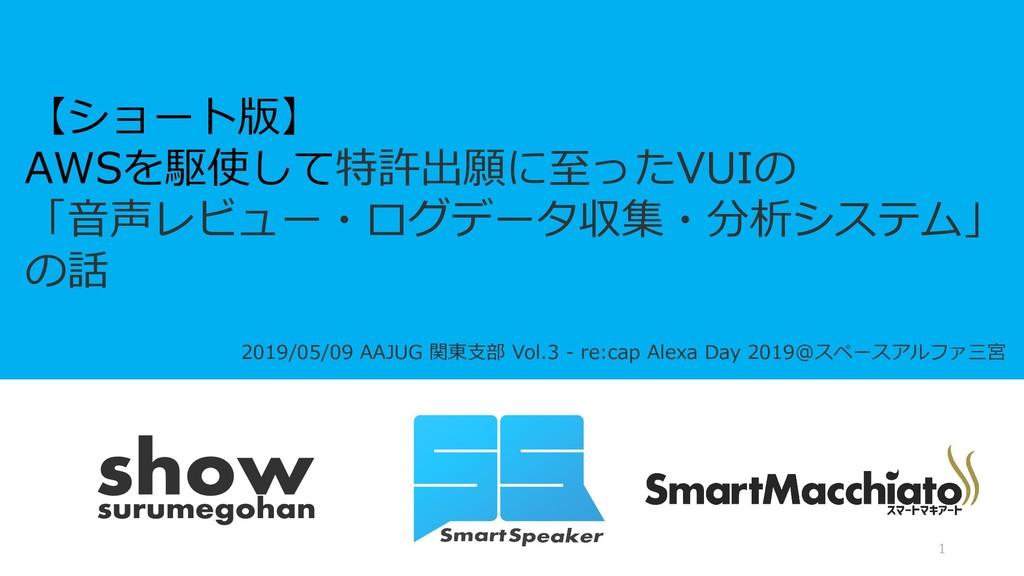 2019/05/09 AAJUG 関東支部 Vol.3 - re:cap Alexa Day ...