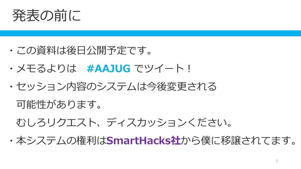 発表の前に 2 ・この資料は後日公開予定です。 ・メモるよりは #AAJUG でツイート! ・...