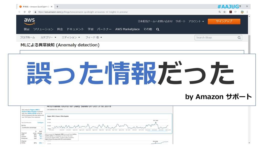 102 誤った情報だった by Amazon サポート #AAJUG