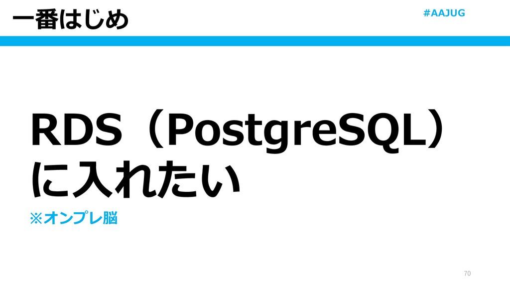 一番はじめ 70 RDS(PostgreSQL) に入れたい ※オンプレ脳 #AAJUG