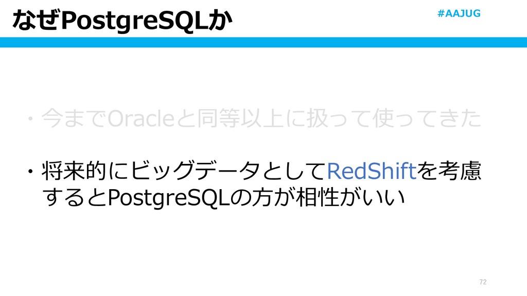 なぜPostgreSQLか 72 ・今までOracleと同等以上に扱って使ってきた ・将来的に...