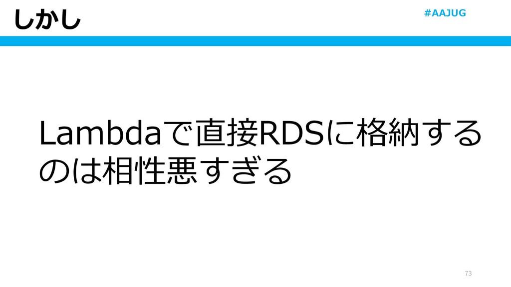 しかし 73 Lambdaで直接RDSに格納する のは相性悪すぎる #AAJUG