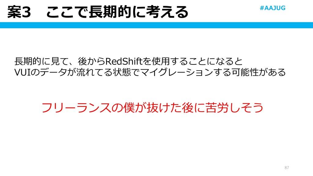 案3 ここで長期的に考える 87 長期的に見て、後からRedShiftを使用することになると ...