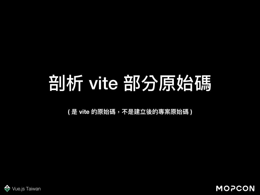 剖析 vite 部分原始碼 ( 是 vite 的原始碼,不是建立後的專案原始碼 )