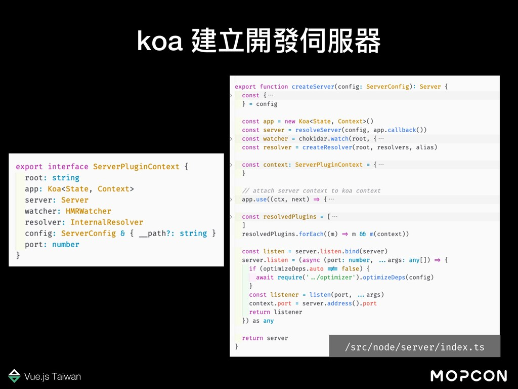 koa 建立開發伺服器 /src/node/server/index.ts