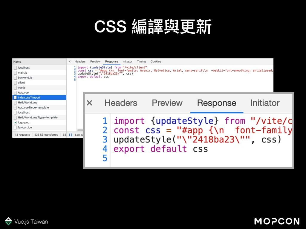 CSS 編譯與更新