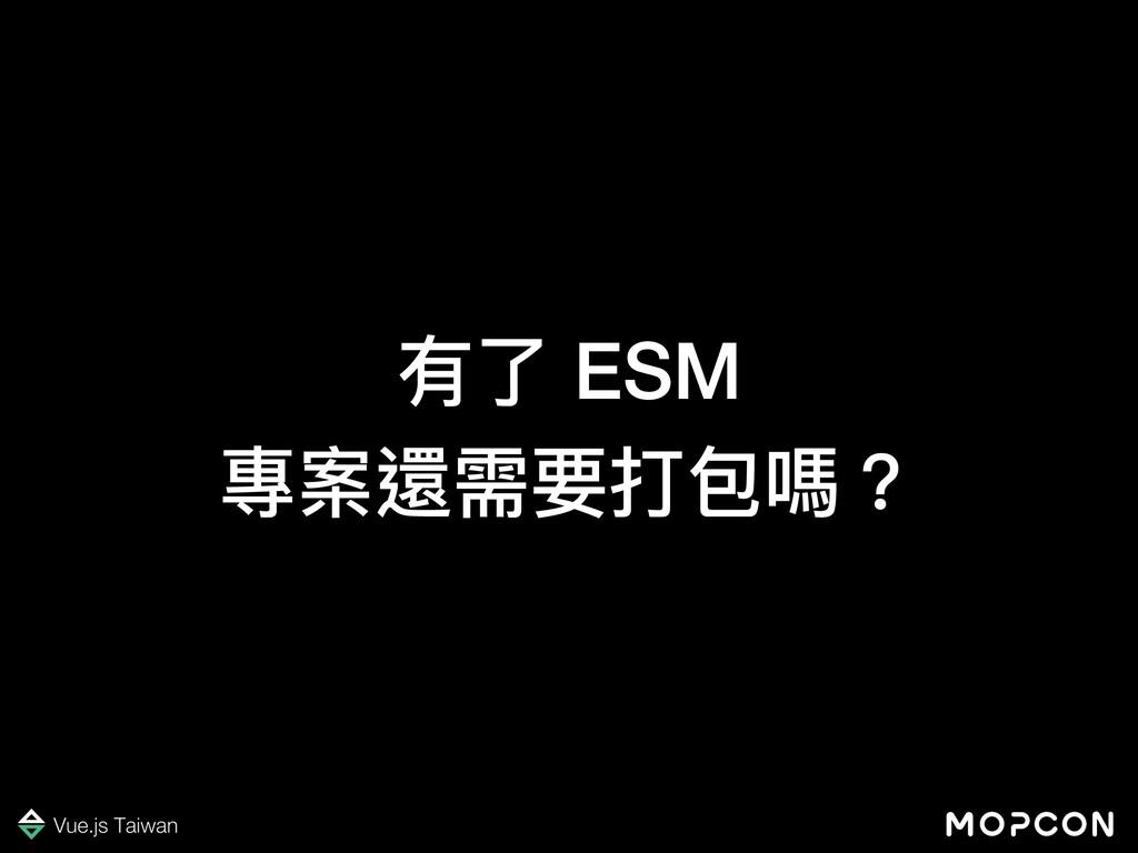 有了 ESM 專案還需要打包嗎?