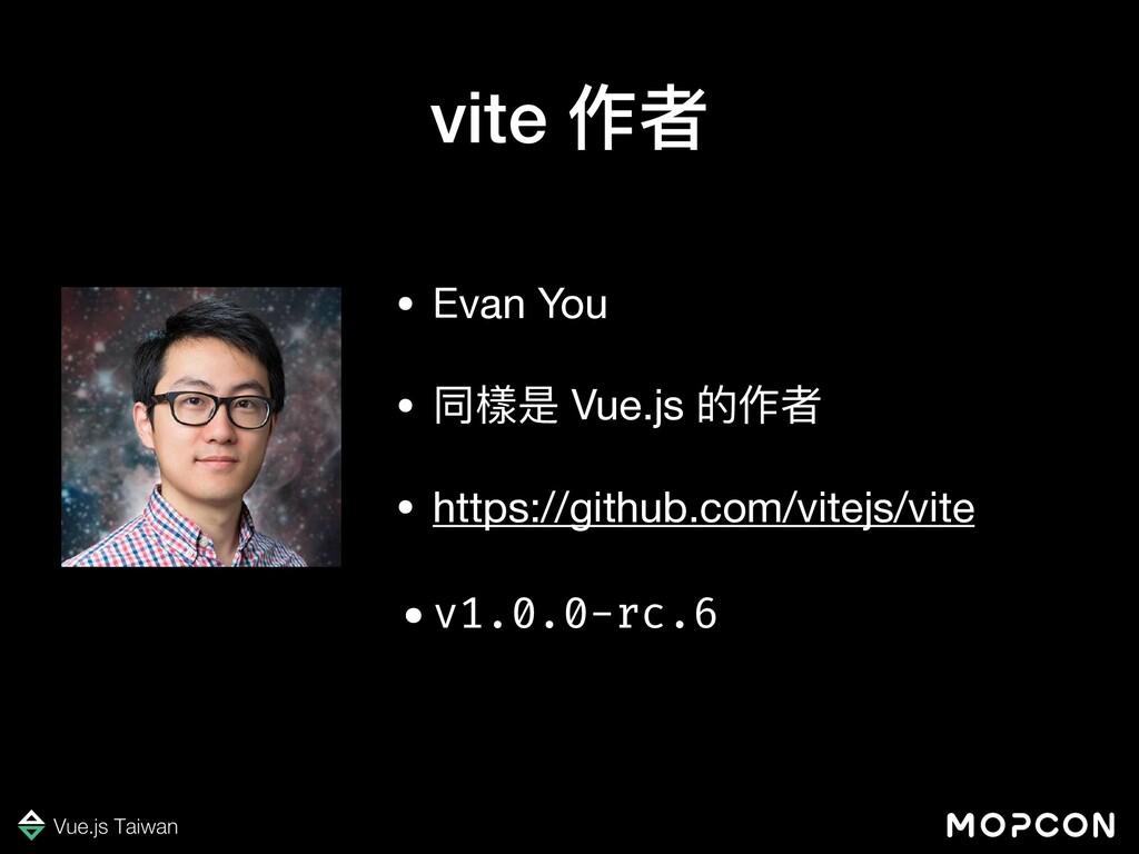 vite 作者 • Evan You  • 同樣是 Vue.js 的作者  • https:/...