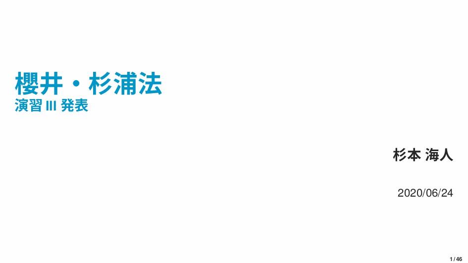 櫻井‧杉浦法 演習 III 発表 杉本 海人 2020/06/24 1 / 46