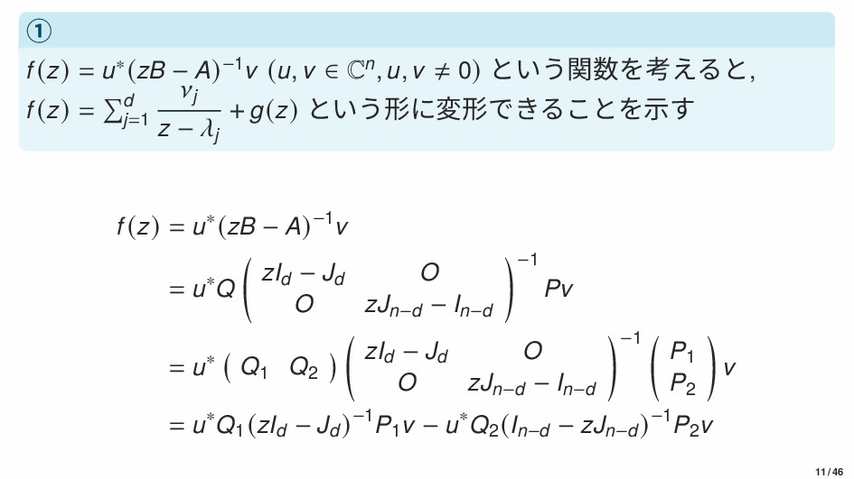 ① f (z) = u∗(zB − A)−1v (u, v ∈ Cn, u, v ≠ 0) と...