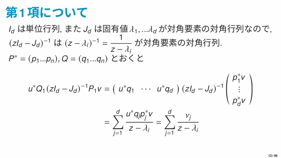 第1項について Id は単位行列, また Jd は固有値 1, ...d が対角要素の対角行列...