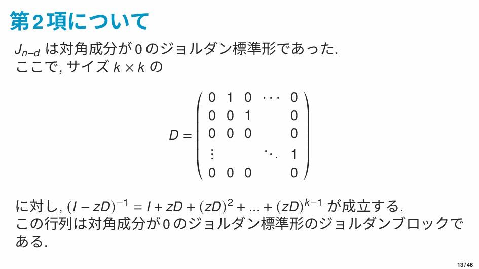 第2項について Jn−d は対角成分が 0 のジョルダン標準形であった. ここで, サイズ k...