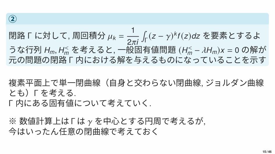 ② 閉路 Γ に対して, 周回積分 k = 1 2i ∫ Γ (z − )kf (z)dz を...
