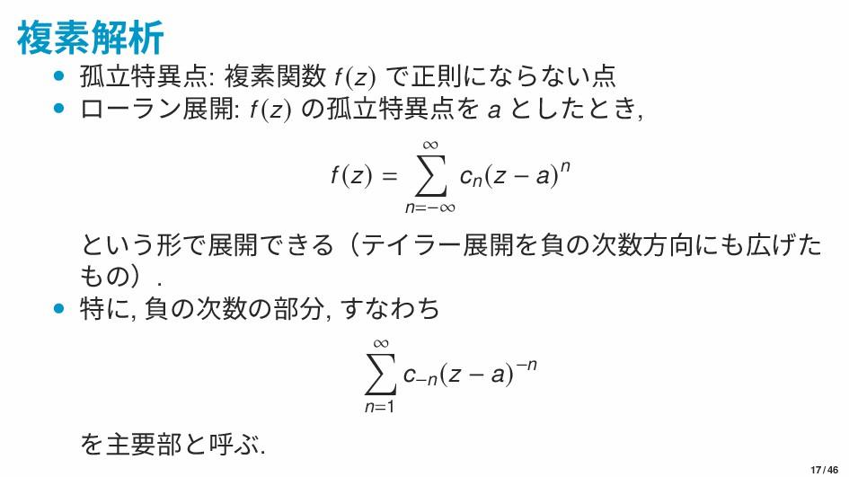 複素解析 • 孤立特異点: 複素関数 f (z) で正則にならない点 • ローラン展開: f ...