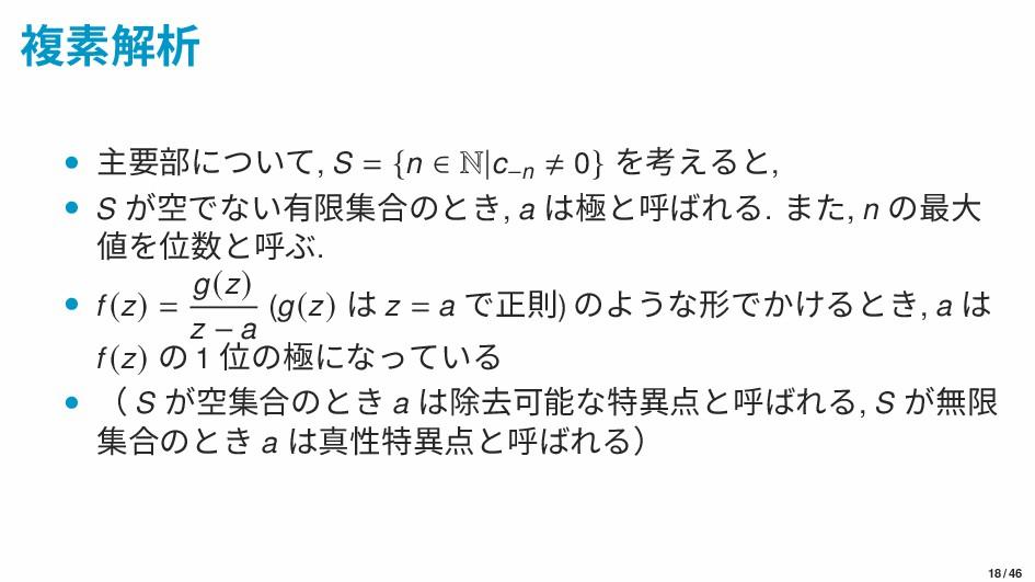複素解析 • 主要部について, S = {n ∈ N|c−n ≠ 0} を考えると, • S ...