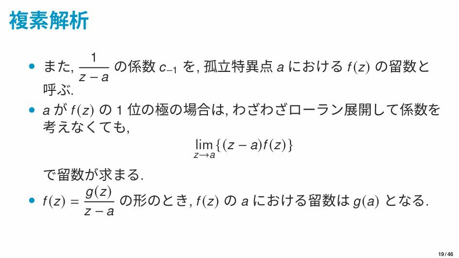 複素解析 • また, 1 z − a の係数 c−1 を, 孤立特異点 a における f (z...