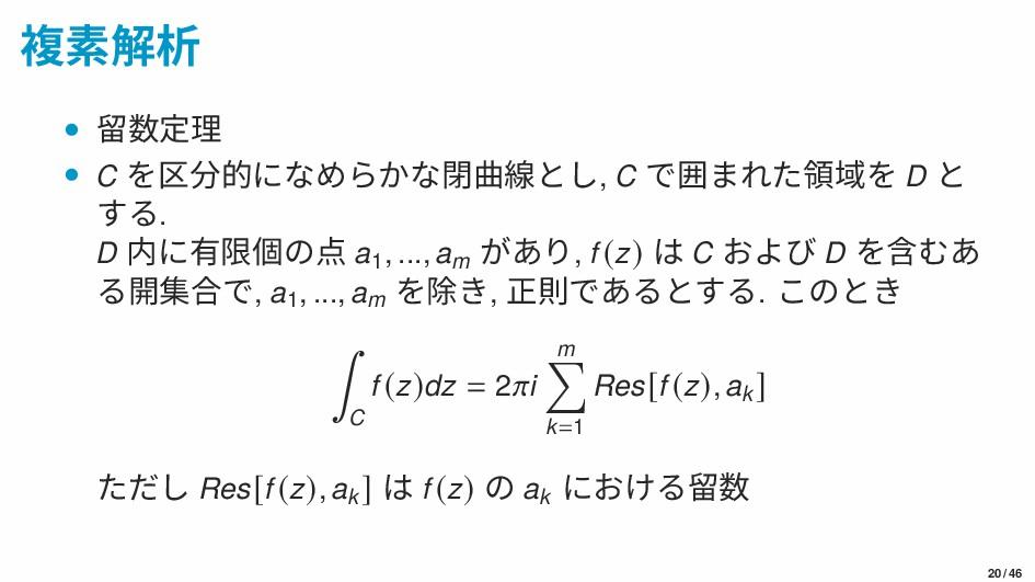 複素解析 • 留数定理 • C を区分的になめらかな閉曲線とし, C で囲まれた領域を D と...