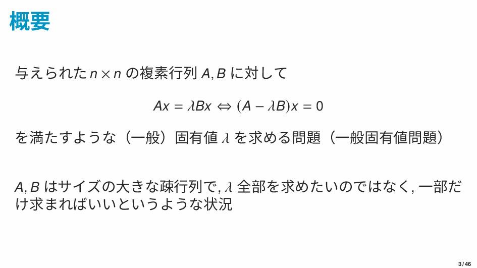 概要 与えられた n × n の複素行列 A, B に対して Ax = Bx ⇔ (A − B...