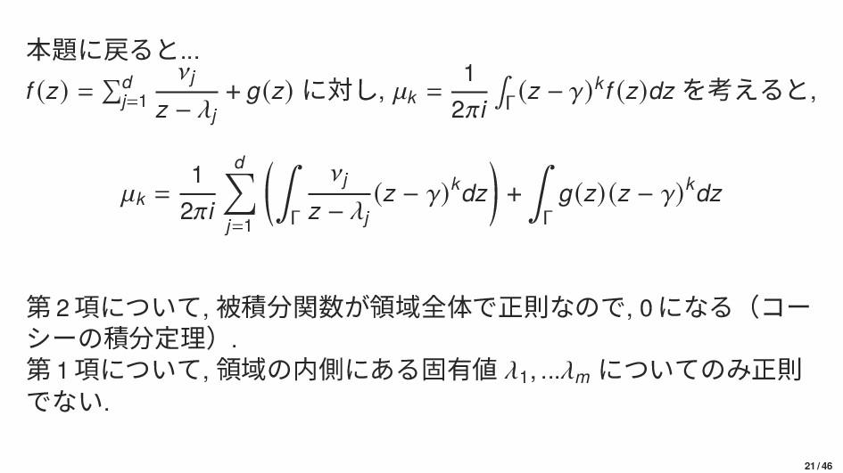 本題に戻ると... f (z) = d j=1 j z − j + g(z) に対し, k =...