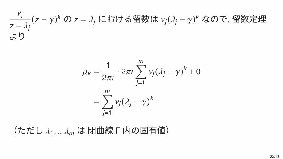 j z − j (z − )k の z = j における留数は j (j − )k なので, ...