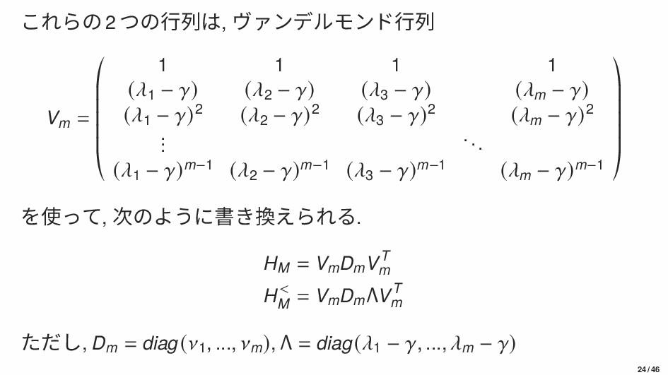 これらの 2 つの行列は, ヴァンデルモンド行列 Vm = 1 1 1 1 (1 − ) (2...