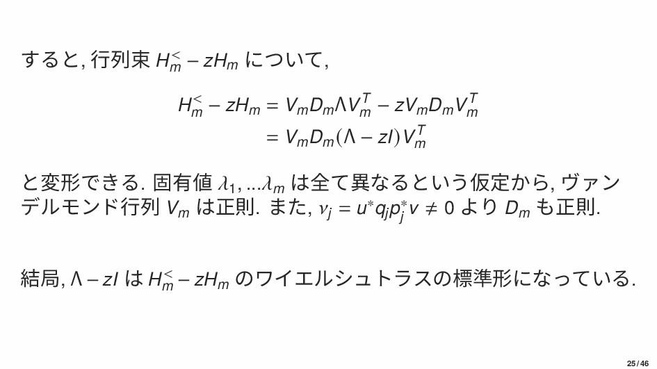 すると, 行列束 H< m − zHm について, H< m − zHm = VmDm ΛVT...