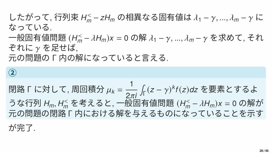 したがって, 行列束 H< m − zHm の相異なる固有値は 1 − , ..., m − ...