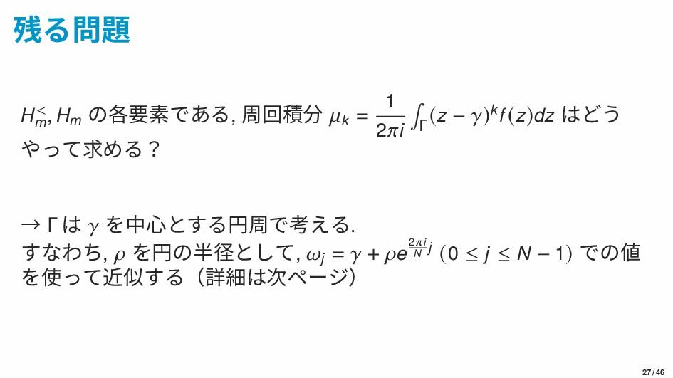 残る問題 H< m , Hm の各要素である, 周回積分 k = 1 2i ∫ Γ (z − ...