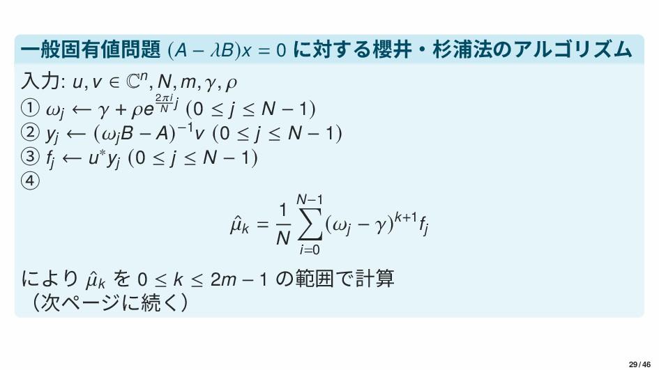 一般固有値問題 (A − B)x = 0 に対する櫻井‧杉浦法のアルゴリズム 入力: u, v...