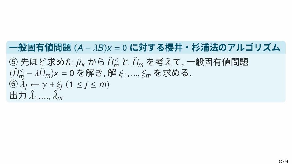 一般固有値問題 (A − B)x = 0 に対する櫻井‧杉浦法のアルゴリズム ⑤ 先ほど求めた...