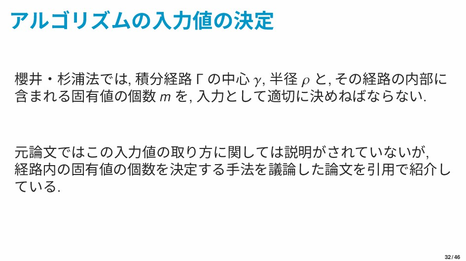 アルゴリズムの入力値の決定 櫻井‧杉浦法では, 積分経路 Γ の中心 , 半径  と, その経...