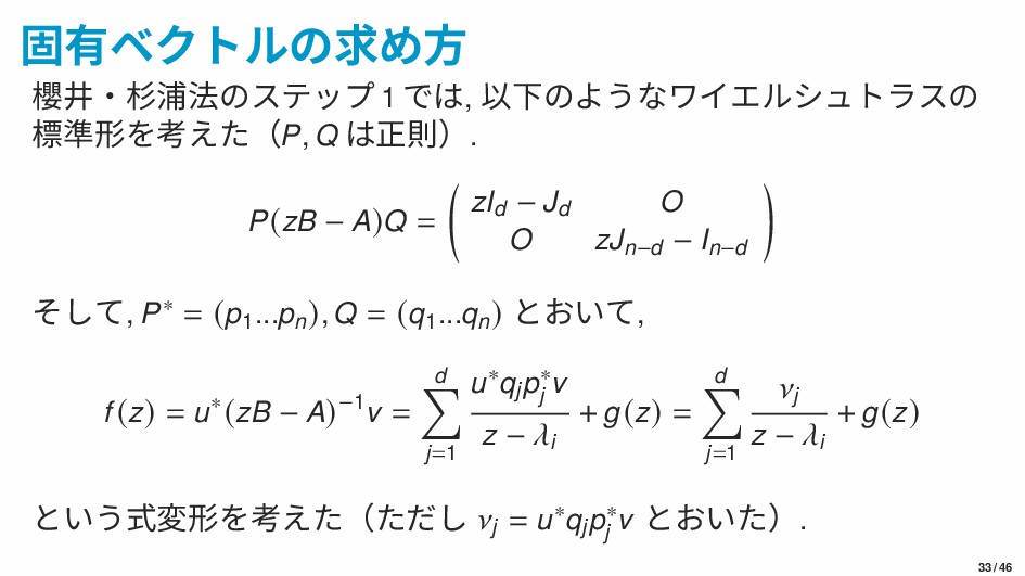 固有ベクトルの求め方 櫻井‧杉浦法のステップ 1 では, 以下のようなワイエルシュトラスの 標...