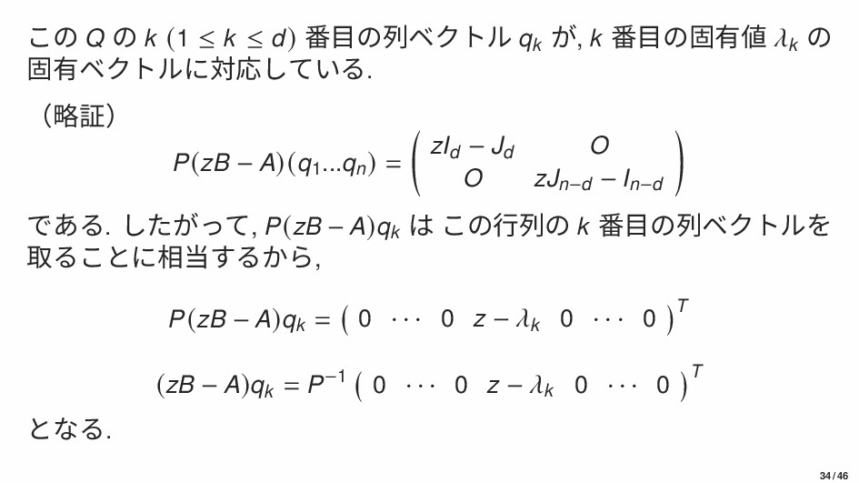 この Q の k (1 ≤ k ≤ d) 番目の列ベクトル qk が, k 番目の固有値 k ...