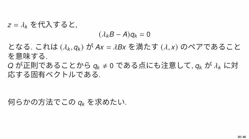 z = k を代入すると, (kB − A)qk = 0 となる. これは (k, qk ) ...