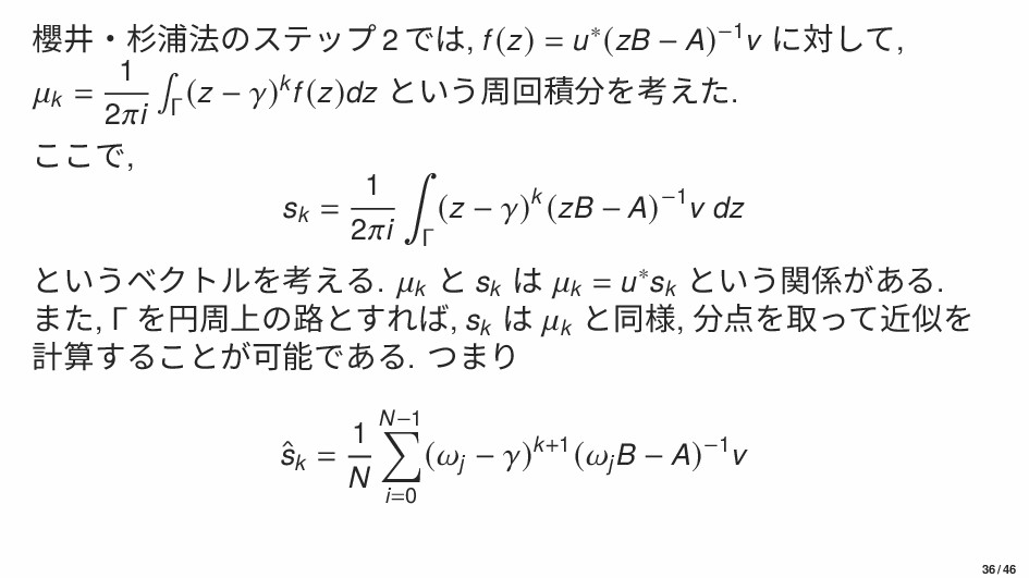 櫻井‧杉浦法のステップ 2 では, f (z) = u∗(zB − A)−1v に対して, k...
